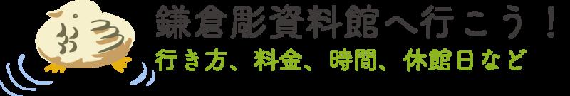 鎌倉彫資料館へ行こう!
